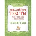 Английские тексты для чтения и пересказа. Профессии. Ганул Е. А.