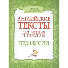 Английские тексты для чтения и пересказа. Профессии. Ганул Е. А. Ош