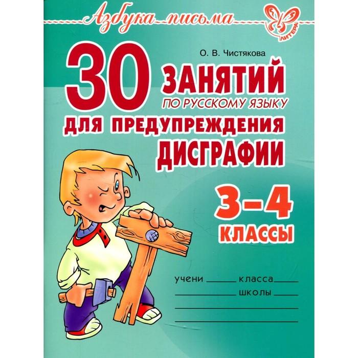 30 занятий по русскому языку для предупреждения дисграфии. 3-4 классы. Чистякова О. В.
