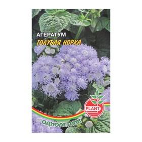 Семена цветов Агератум 'Голубая норка', 0,03 г Ош