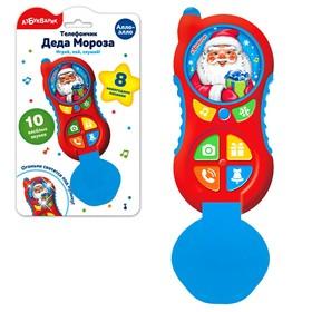 Телефончик Деда Мороза «Алло-алло»