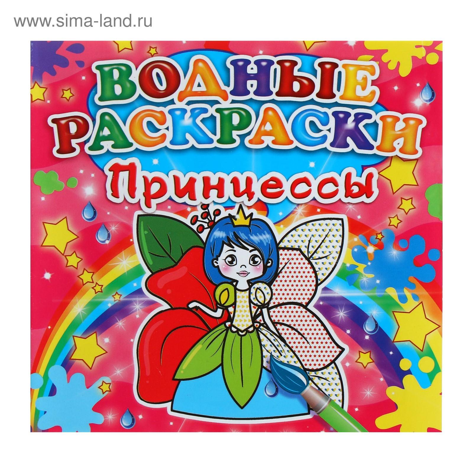 Водная мини-раскраска «Принцессы» (4678988) - Купить по ...