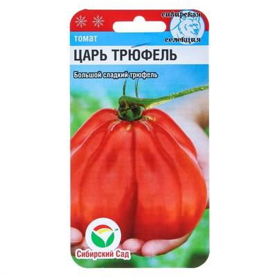 """Семена Томат """"Царь трюфель"""", 15 шт"""