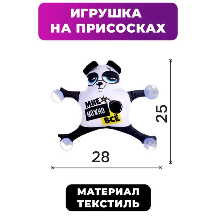 Автоигрушка на присосках «Мне можно всё», панда