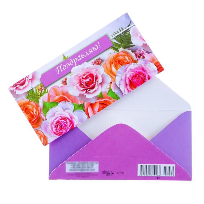 хорошее открытки и конверты дешево событие
