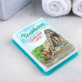 Натуральное мыло ручной работы «Челябинск», 100 г Ош