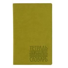 Тетрадь для записи иностранных слов «Вивелла», искусственная кожа, тиснение, 48 листов, горчичная Ош