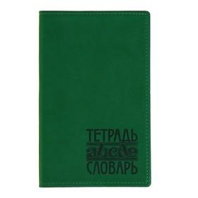 Тетрадь для записи иностранных слов «Вивелла», искусственная кожа, тиснение, 48 листов, зелёная Ош