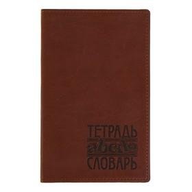 Тетрадь для записи иностранных слов «Вивелла», искусственная кожа, тиснение, 48 листов, коричневая Ош