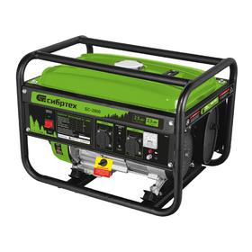 Генератор бензиновый 'Сибртех' БС-2800 94543, 2500 Вт, 230 В, 15 л, ручной стартер Ош