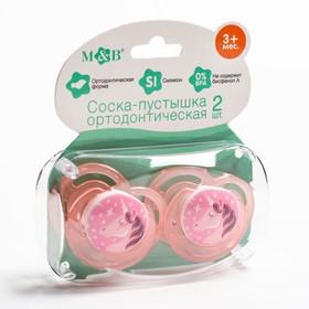 Набор ортодонтических пустышек, 2 шт., силикон, от 3 мес., цвет розовый