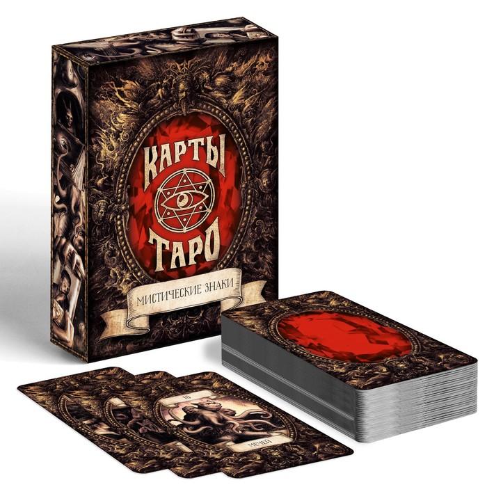 Карты Таро «Мистические знаки», 78 карт с инструкцией