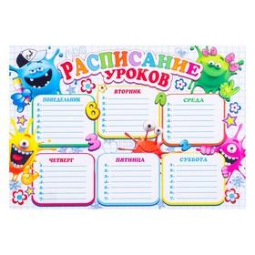 Расписание уроков 'Монстрики' А4 Ош