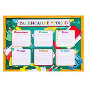 Расписание уроков 'Школьная доска' А4 Ош