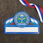Табличка с номером для авто «ВДВ»