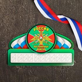 Табличка с номером для авто «Пограничные войска» Ош