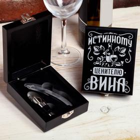 Набор для вина в коробке 'Истинному ценителю', 13 х 10 см Ош