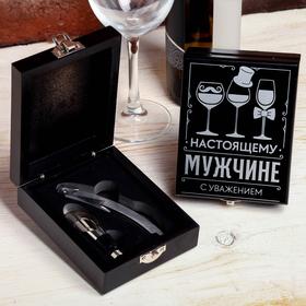 Набор для вина в коробке «Настоящему мужчине», 13 х 10 см Ош