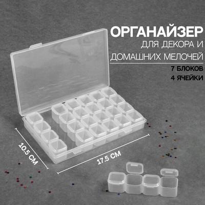 Контейнер для декора, 7 блоков, 4 ячейки, 17,5 × 10,5 × 2,7 см, цвет прозрачный - Фото 1