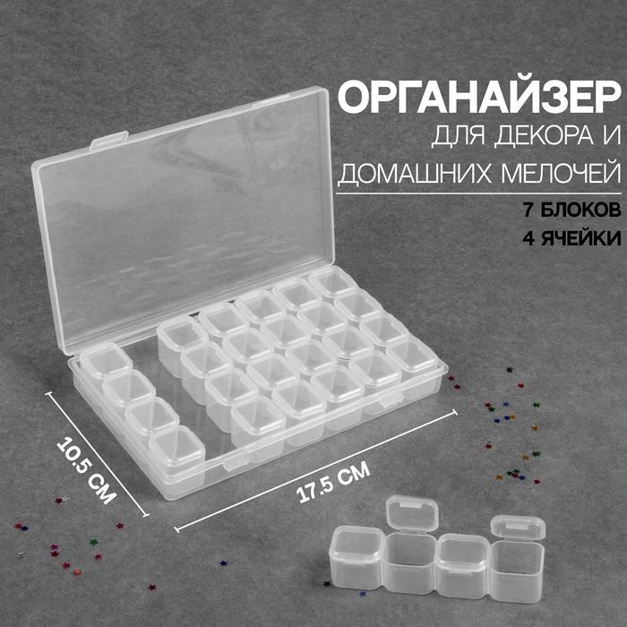 Контейнер для декора, 7 блоков по 4 ячейки, 17,5 × 10,5 × 2,7 см, цвет прозрачный
