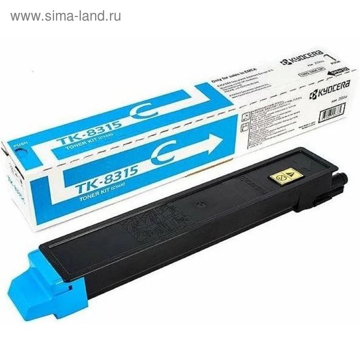 Тонер Картридж Kyocera TK-8315C голубой для Kyocera TASKalfa 2550ci (6000стр.)