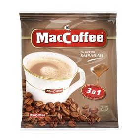 Напиток кофейный растворимый 3в1 МакКофе со вкусом Карамели 18 г (25 пакетиков по 18 г)