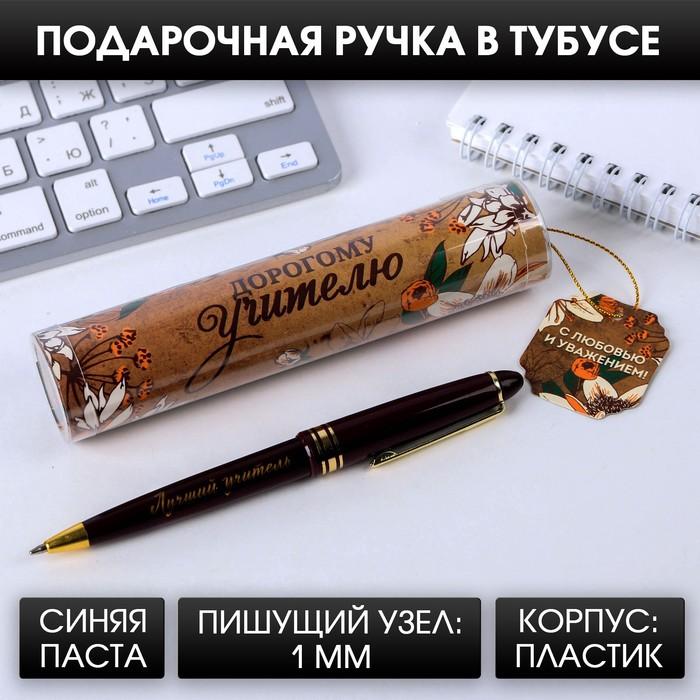 "Ручка в тубусе ""С любовью и уважением!"", пластик"
