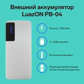 Внешний аккумулятор LuazON PB-04, 7500 мАч, 3 USB, 2 А, дисплей, фонарик, белый Ош