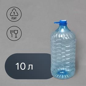 ПЭТ-бутыль, 10 л, кулерная, с ручкой
