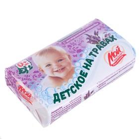 Мыло туалетное детское 'Мой малыш' с экстрактом лаванды, 90г Ош