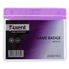 Бейдж горизонтальный 112 х 97 мм, Axent, 350 мкм (вкладыш 100 х 70), глянцевый, фиолетовый