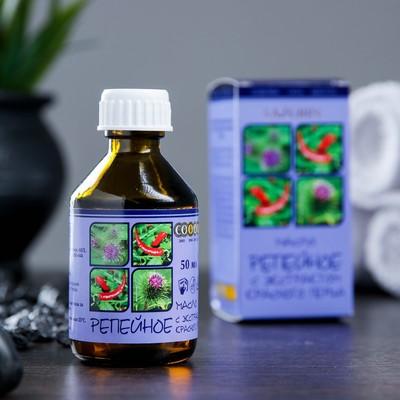"""Жирное масло """"Репейное с экстрактом перца красного"""" в индивидуальной упаковке, 50мл - Фото 1"""