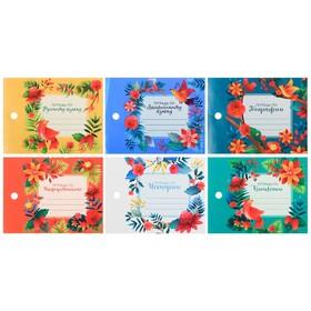 купить Набор наклеек на тетрадь Цветочные, 8 11 см