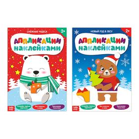 Аппликации с наклейками набор «Зимние забавы», 2 шт. по 12 стр. Ош