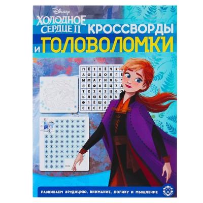 Кроссворды и головоломки «Холодное сердце – 2» - Фото 1