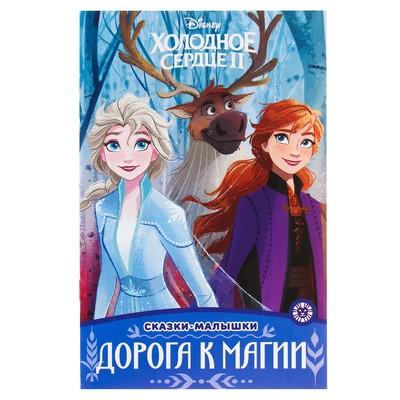 Сказка-малышка «Холодное сердце – 2. Дорога к магии»