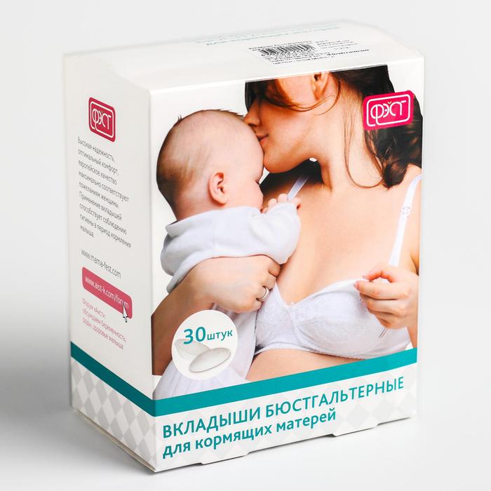 Вкладыши бюстгальтерные для кормящих матерей, набор 30 шт.