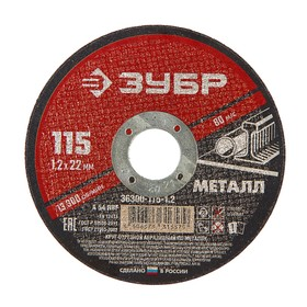 Круг абразивный отрезной по металлу 'ЗУБР' 36300-115-1.2, армированный, 115x1.2х22 мм Ош