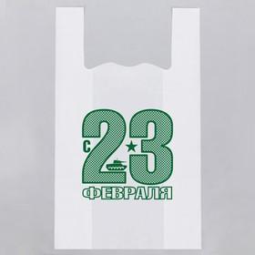 Пакет-майка «С 23 февраля» 28/10 × 45 см