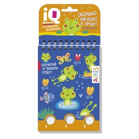IQ блокнот «Задачки для пальчиков. Сколько лягушат в пруду?»