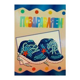 Алмазная открытка «Поздравляем с сыном!» Ош