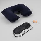 Набор путешественника: подушка для шеи, маска для сна, беруши, УЦЕНКА