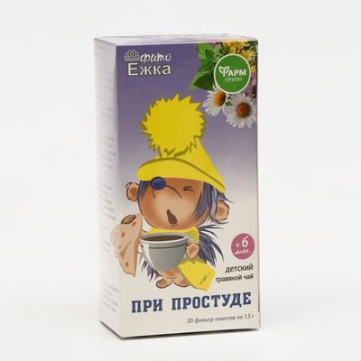 """Детский травяной чай """"Фитоежка"""" При простуде, 20 пакетиков по 1,5 г - Фото 1"""