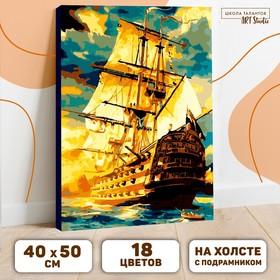 Картина по номерам на холсте 40×50 см «Корабль в океане»