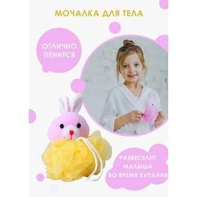 Мочалка детская с мягкой игрушкой «Зверята», 20 г, игрушка и цвет МИКС Ош