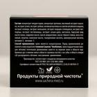 Крем косметический натуральный «Сашель Годжи» для век и губ, 30 мл - Фото 5