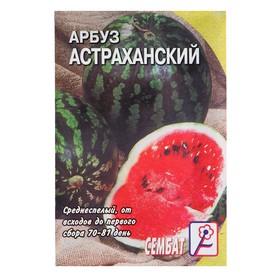 Семена Арбуз 'Астраханский', 1 г Ош