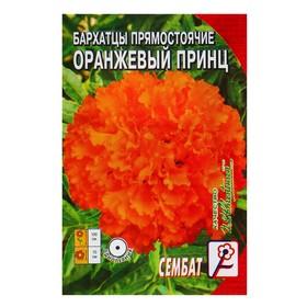 Семена цветов Бархатцы прямостоячие 'Оранжевый принц', О, 0,1 г Ош