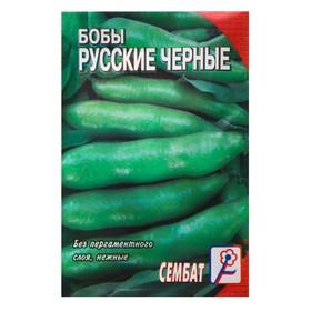 Семена Бобы 'Русские черные', 3 г Ош