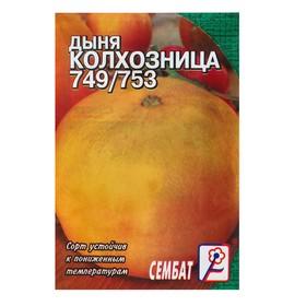 Семена Дыня 'Колхозница 749/753', 0,5 г Ош